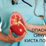 врач почки
