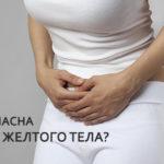 боль в яичниках