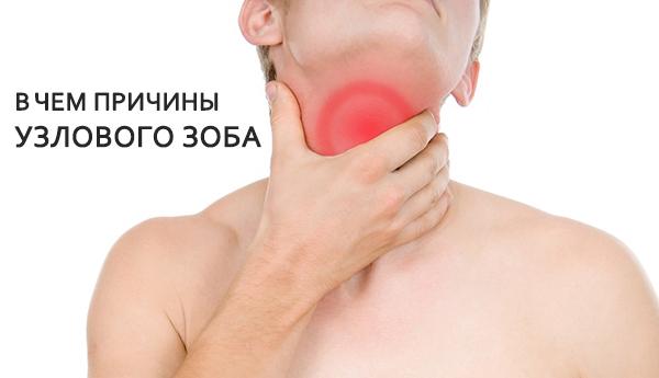 Кистозный зоб щитовидной железы лечение