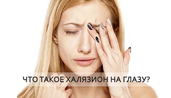 что делать болит глаз