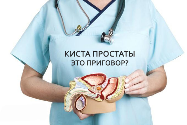 врач простата