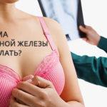 диагноз в молочной железе