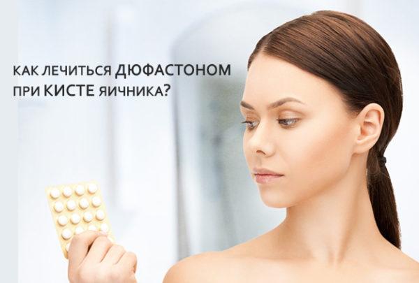 Лечение кисты яичника без операции дюфастоном