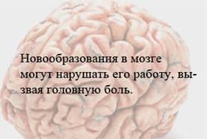 Симптом опухоли мозга