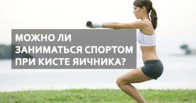 Можно ли заниматься спортом при кисте на яичнике