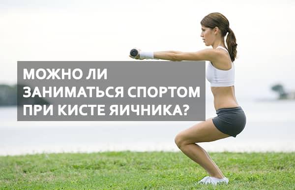 Какие упражнения можно делать при кисте яичника