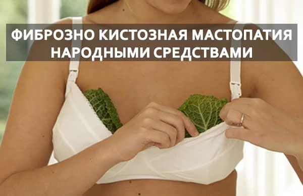 Травы от мастопатии и кист