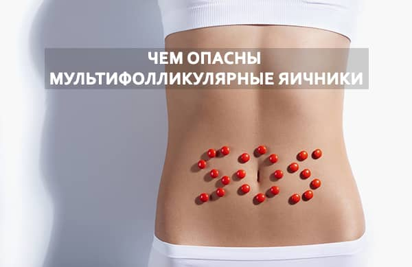 Влияние мультифолликулярных яичников на женский организм