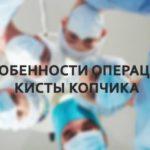 особенности операции кисты копчика