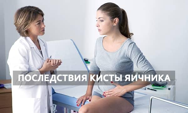Осложнения кисты яичника и последствия заболевания