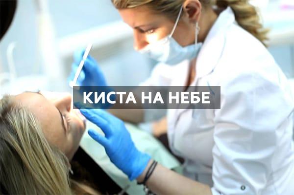 Удаление кисты во рту