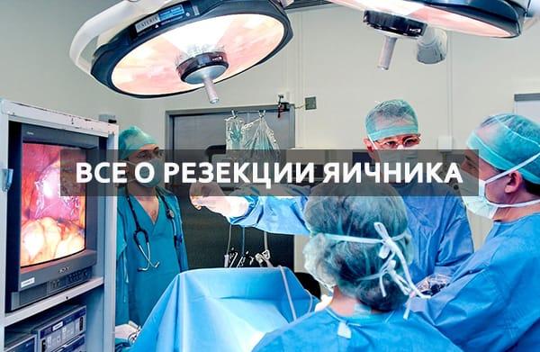 Способы лечения ретенционной кисты яичника