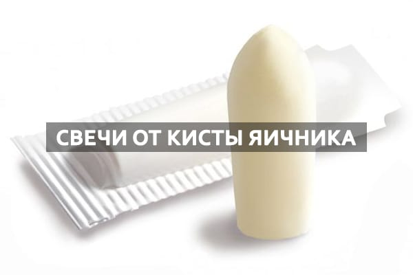 Лонгидаза при кисте яичника: как принимать раствор, использовать свечи