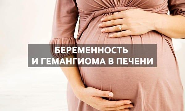 гемангиома у беременных