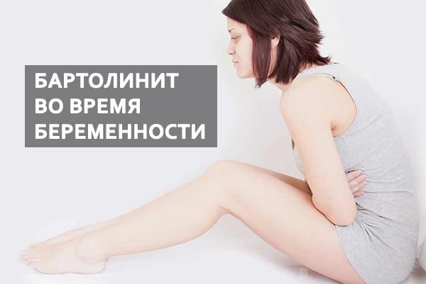 Киста бартолиновой железы при беременности