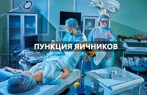 Проведение пункции яичников в лечебных целях и для ЭКО